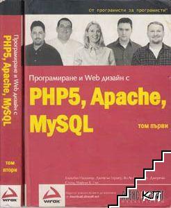 Програмиране и Web дизайн с PHP 5, Apache, My SQL. Том 1-2