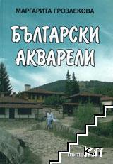 Български акварел
