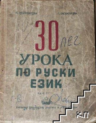 30 урока по руски език