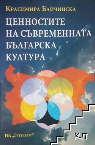 Ценностите на съвременната българска култура