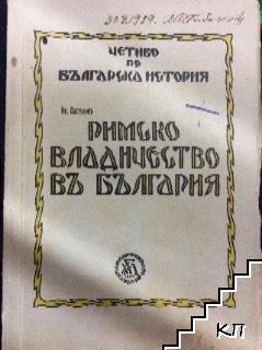 Римско владичество въ България