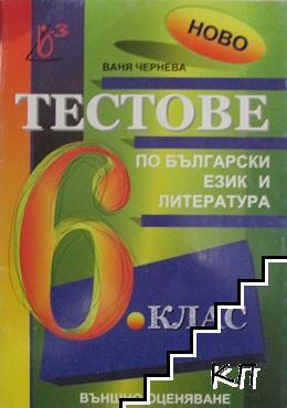Тестове по български език и литература за 6. клас. Външно оценяване