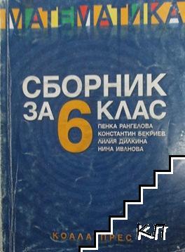 Математика. Сборник за 6. клас