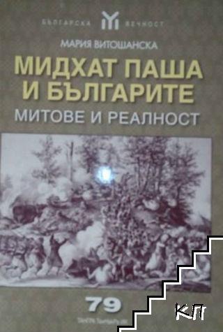 Мидхат паша и българите