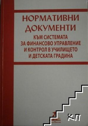 Нормативни документи към системата за финансово управление и контрол в училището и детската градина