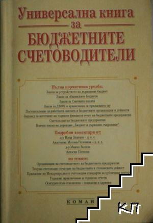 Универсална книга за бюджетните счетоводители