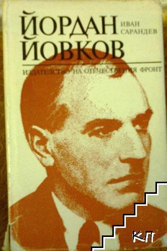 Йордан Йовков