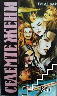 Седемте жени