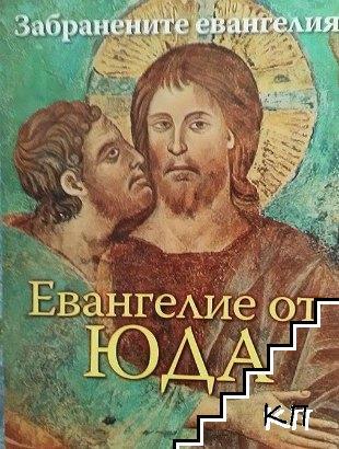 Евангелие от Юда