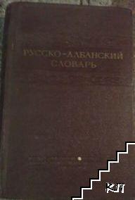 Русско-албанский словарь