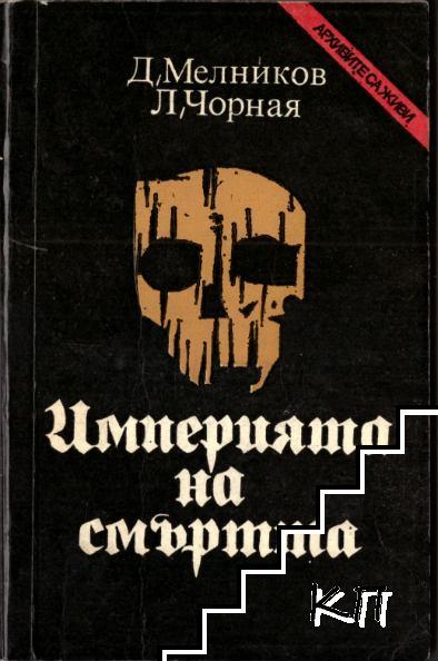 Империята на смъртта