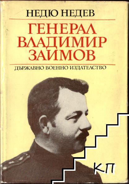 Генерал Владимир Заимов