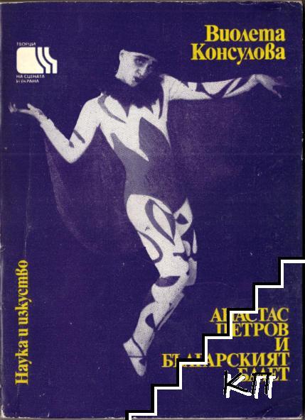 Анастас Петров и българският балет