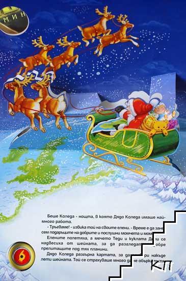Подаръците на Дядо Коледа (Допълнителна снимка 1)