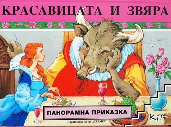 Красавицата и звяра