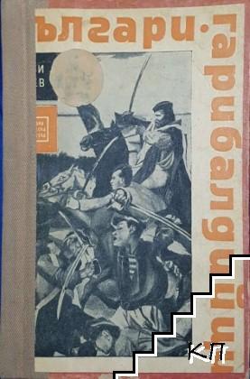 Българи гарибалдийци