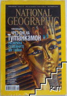National Geographic. Септември / 2010
