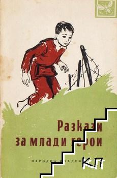 Разкази за млади герои