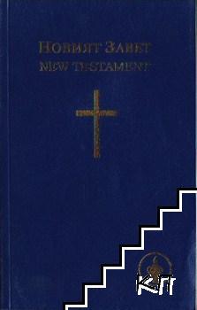 Новият завет на нашият господ и спасител Иисус Христос