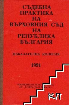 Съдебна практика на Върховния съд на Република България. Наказателна колегия 1991