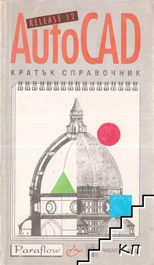 AutoCad - кратък справочник