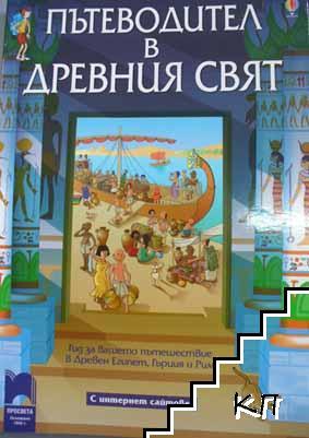 Пътеводител в древния свят