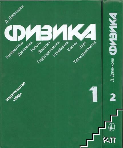 Физика в двух томах. Том 1-2
