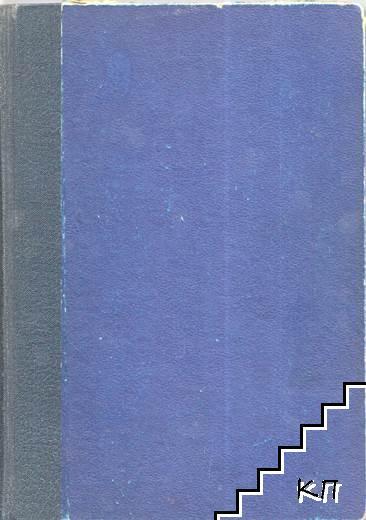 История на западноевропейската литература. Томъ 2