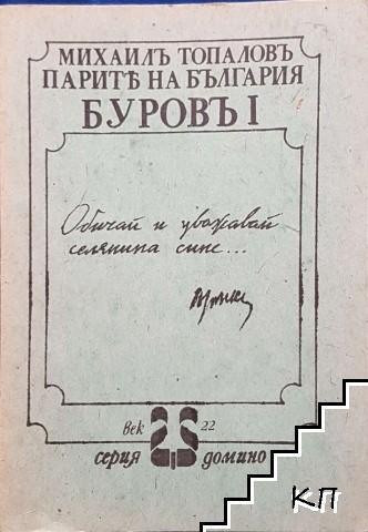 Парите на България. Буровъ. Книга 1-2