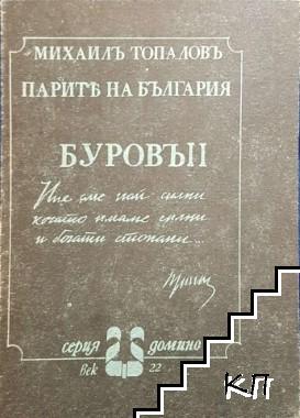 Парите на България. Буровъ. Книга 1-2 (Допълнителна снимка 1)