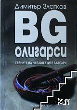 BG олигарси. Книга 1
