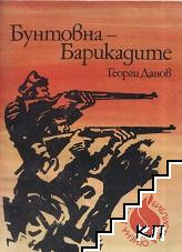 Бунтовна - Барикадите