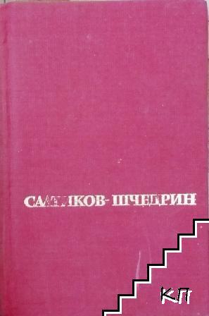 Избрани творби в шест тома. Том 3