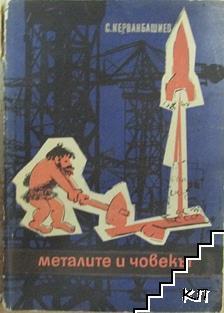 Металите и човекът