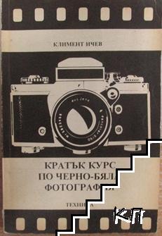 Кратък курс по черно-бяла фотография