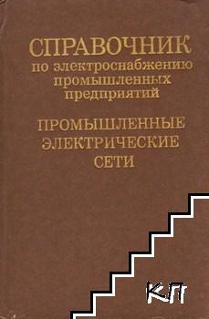 Справочник по электроснабжению промышленных предприятий. Промышленные электрические сети