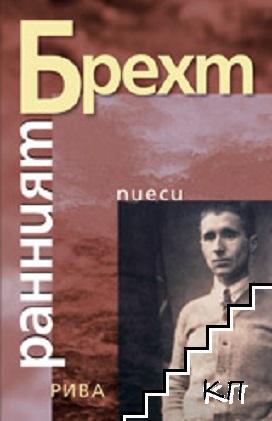 Ранният Брехт: Пиеси