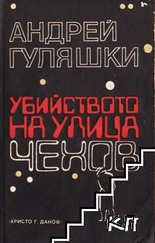 """Убийство на улица """"Чехов"""""""