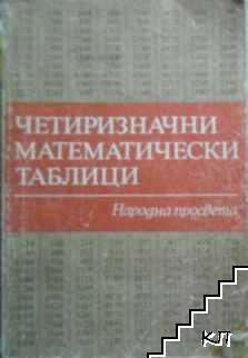 Четиризначни математически таблици