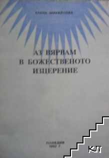 Аз вярвам в божественото изцерение