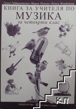 Книга за учителя по музика за 4. клас