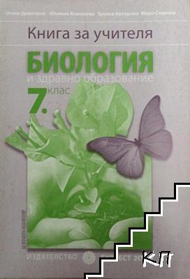 Книга за учителя по биология и здравно образование за 7. клас