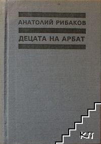 Децата на Арбат. Книга 1: Децата на Арбат