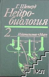 Нейробиология. Том 2