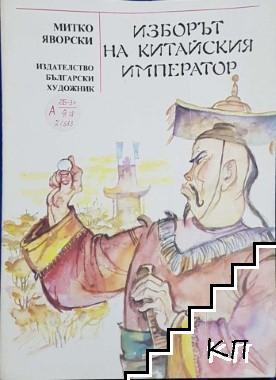 Изборът на китайския император