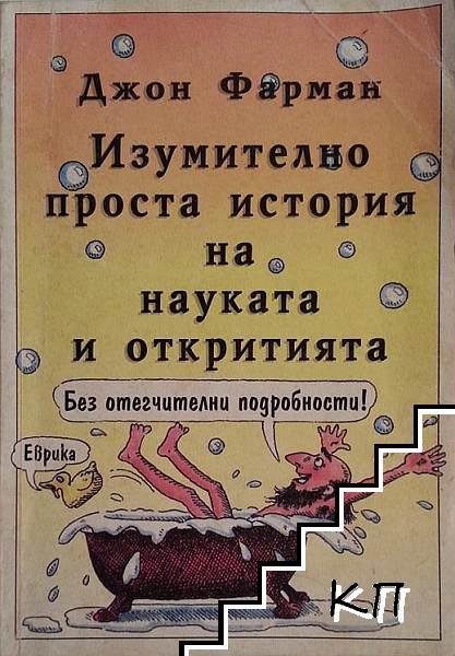 Изумително проста история на науката и откритията