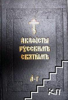 Акафисты русскимъ святымъ. Том 1: А-Г