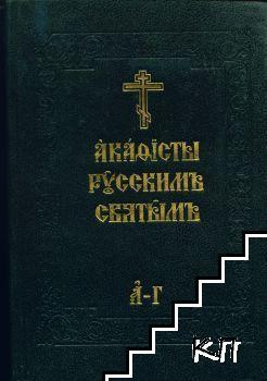 Акафисты русскимъ святымъ. Том 1-3