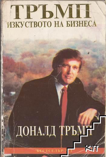 Тръмп: Изкуството на бизнеса