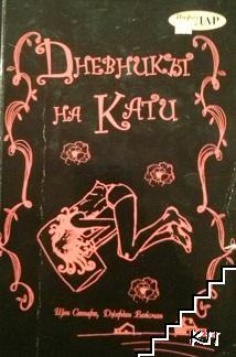 Дневникът на Кати